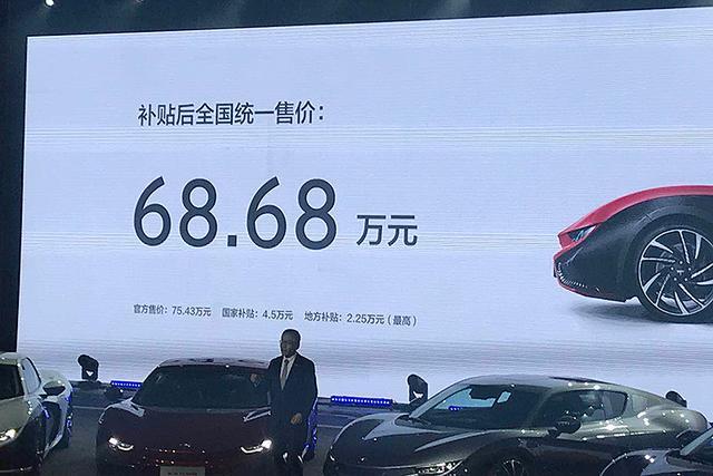 补贴后售68.68万元 前途K50纯电动跑车上市