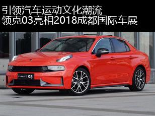 领克03亮相2018成都国际车展