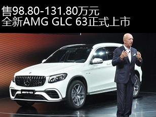 售98.80-131.80万元 全新AMG GLC 63正式上市