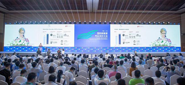 2018国际新能源汽车用户评价大会在海南召开