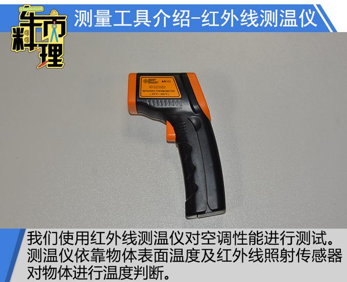 5分钟升温10℃,实测比亚迪秦Pro EV空调性能!