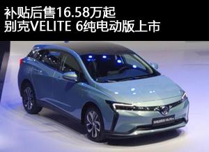补贴后售16.58万起 别克VELITE 6纯电动版上市