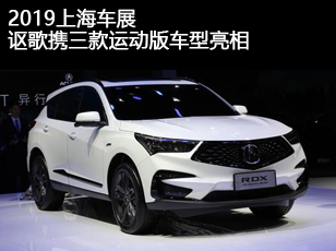 讴歌携三款运动版车型亮相2019上海车展