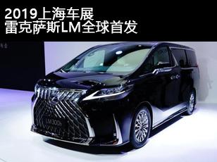 2019上海车展:雷克萨斯LM全球首发