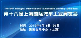 2019年第十八届上海国际汽车展览会