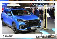 代表最高级别形象 上海车展实拍捷途X95
