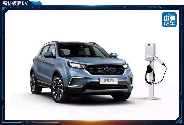 福特在华首款电动车发布,续航360km被自主品牌吊打