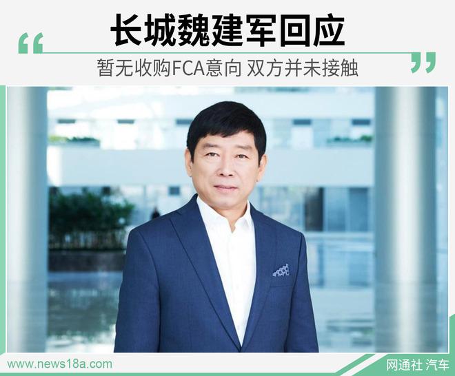 长城魏建军回应:暂无收购FCA意向 双方并未接触