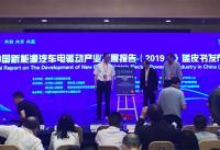 《中国新能源汽车电驱动产业发展报告(2019)》发布