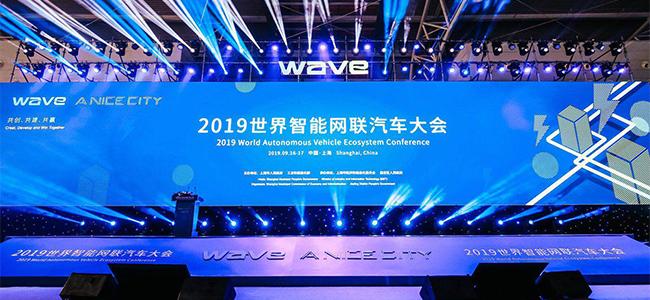 2019世界智能网联汽车大会在上海举行