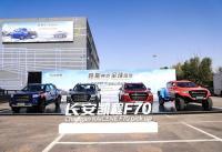 首款中欧合作皮卡9.28万起,长安凯程F70搅动国内市场