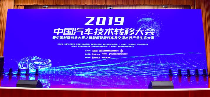 2019中国汽车技术转移大会召开