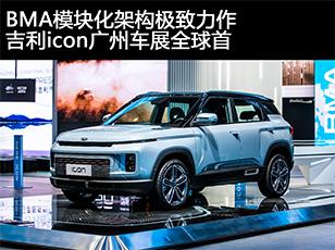 BMA模块化架构极致力作 吉利icon广州车展全球首秀