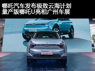 哪吒汽车发布极致云海计划,量产版哪吒U亮相广州车展