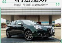 专注SUV 阿尔法·罗密欧Giulietta或停产
