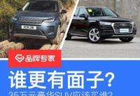 谁更有面子?35万元豪华品牌SUV奥迪对路虎